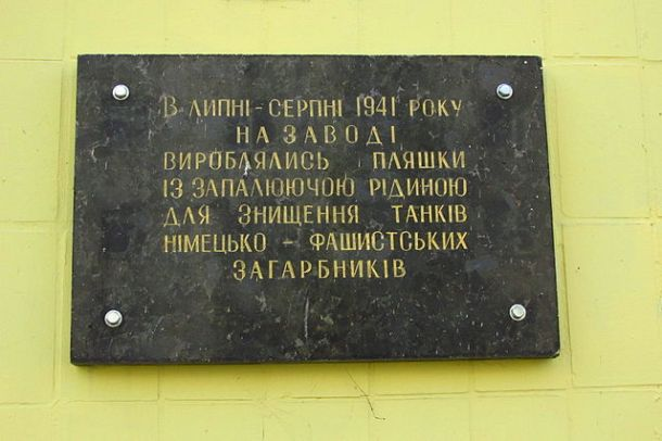 Memorial plaque to an event in 1941.  If you can translate this, please let me know!