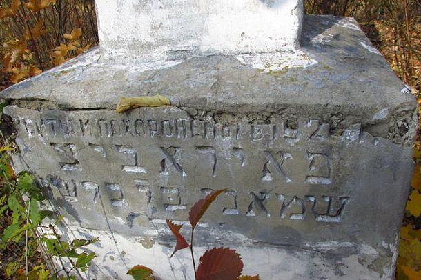 What seems to be a Jewish grave.  If you can translate this, please let me know!